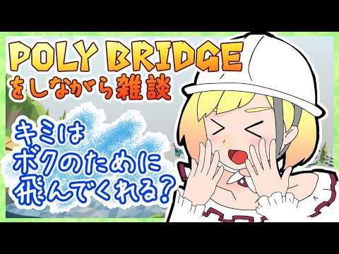【LIVE】Poly Bridgeをしながら雑談28【鈴谷アキ】