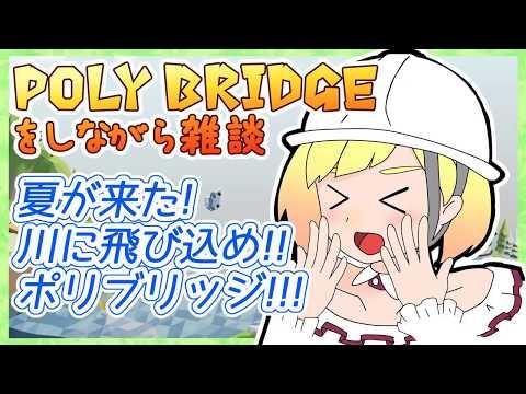 【LIVE】Poly Bridgeをしながら雑談26【鈴谷アキ】