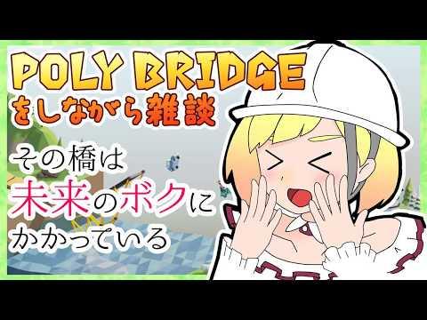 【LIVE】Poly Bridgeをしながら雑談25【鈴谷アキ】