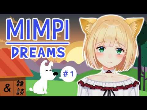【LIVE】Mimpi Dreamsをしながら雑談【鈴谷アキ】