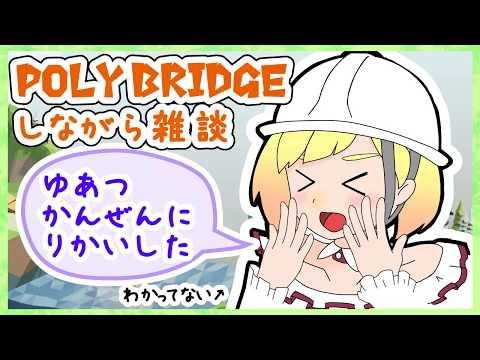 【LIVE】Poly Bridgeをしながら雑談21【鈴谷アキ】