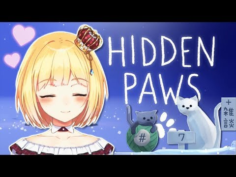 【LIVE】Hidden Pawsをしながら雑談7【鈴谷アキ】