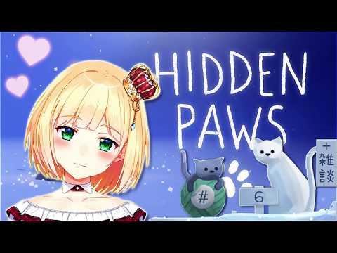 【LIVE】Hidden Pawsをしながら雑談6【鈴谷アキ】