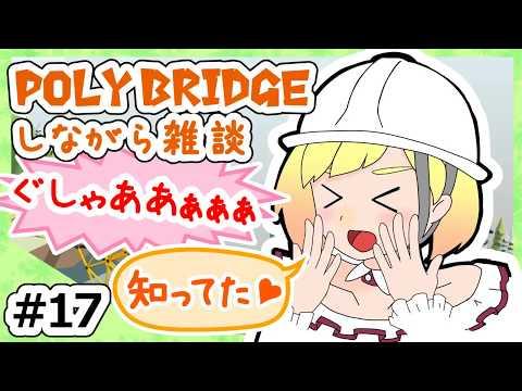 【LIVE】Poly Bridgeをしながら雑談17【鈴谷アキ】