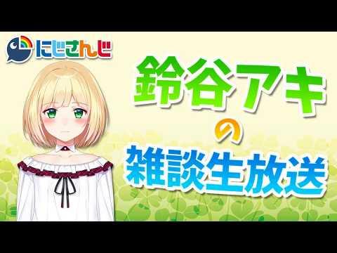 【LIVE】30000人企画を練りながら雑談【鈴谷アキ】