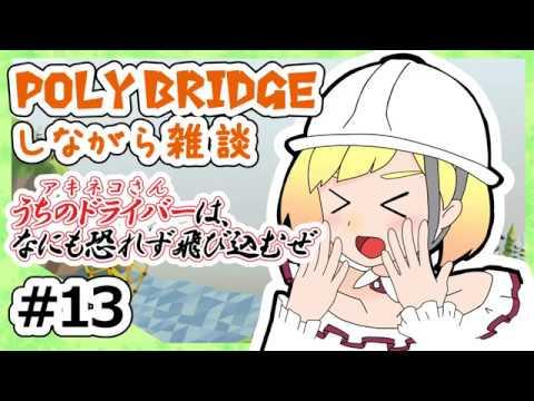 【LIVE】Poly Bridgeをしながら雑談13【鈴谷アキ】