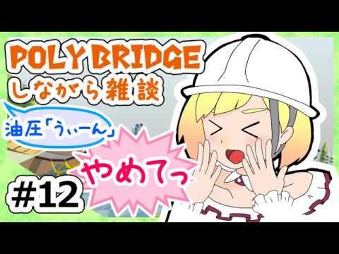 【LIVE】Poly Bridgeをしながら雑談12【鈴谷アキ】