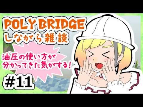 【LIVE】Poly Bridgeをしながら雑談11【鈴谷アキ】