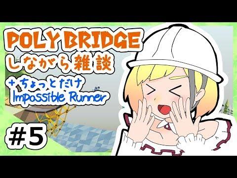 【LIVE】Poly Bridgeをしながら雑談5【鈴谷アキ】