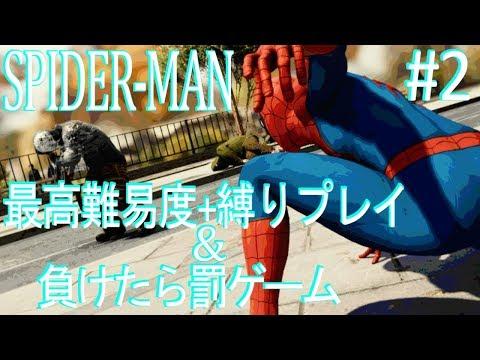 【PS4スパイダーマン】最高難易度+縛りプレイ&罰ゲーム!?【#2】