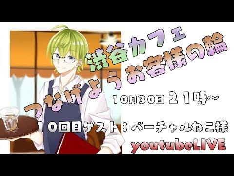 【渋谷カフェ】つなげようお客様の輪第10回ゲスト:バーチャルねこ様【#しぶカフェ】