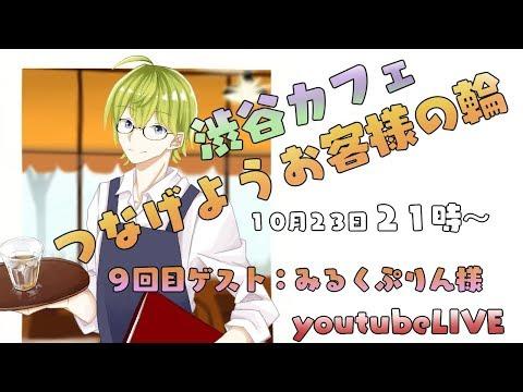 【渋谷カフェ】つなげようお客様の輪第9回目:みるくぷりん様【#しぶカフェ】