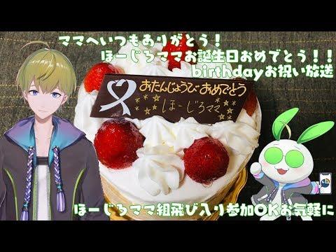 【】ほーじろママお誕生日おめでとう!お祝い放送【】