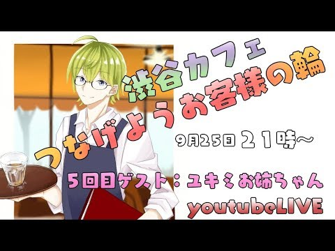 【渋谷カフェ】つなげようお客様の輪第5回【ユキミお姉ちゃん】