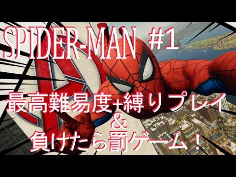【9/28】最高難易度+縛りプレイ スパイダーマン!【#1】