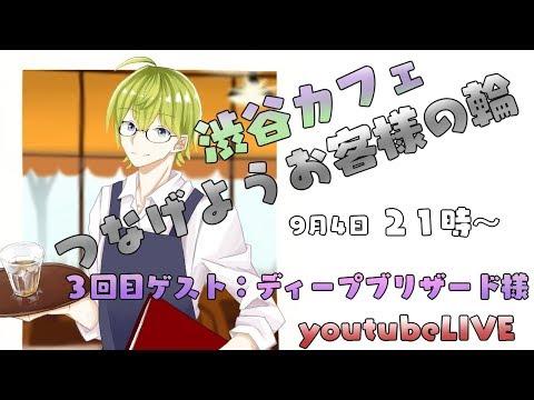 【渋谷カフェ】つなげようお客様の輪第3回【Vtuber】