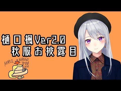 樋口楓のVer2.0&秋服回!