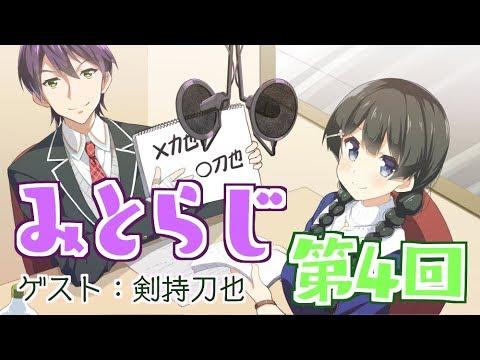 月ノ美兎の放課後ラジオ #4