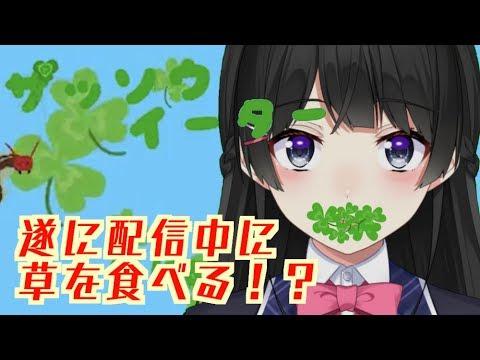 月ノ美兎、遂に雑草を食す 【自由律フラッシュ回 #2】