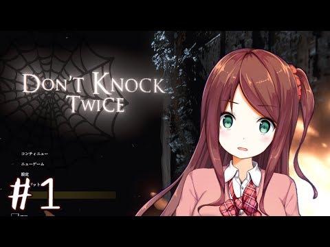 【Don't Knock Twice】都市伝説と戦う!