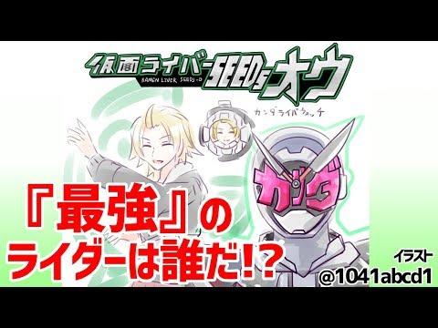【仮面ライダー】『最強』のライダーとは【にじさんじSEEDs】