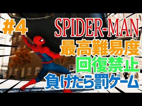 【スパイダーマン】負けたら即バツゲーム!最高難易度スパイダーマン