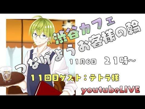 【#しぶカフェ】渋谷カフェつなげようお客様の輪第11回【テトラ様】