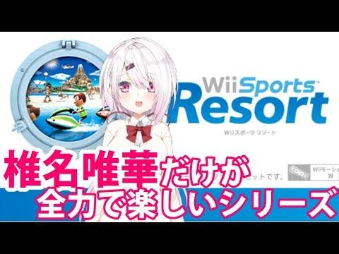 【wiiスポーツリゾート】神ゲーWii Sports Resort全力で楽しむ!!!!【にじさんじゲーマーズ/椎名唯華】
