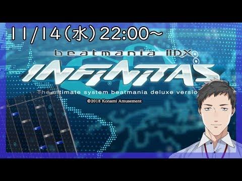 【Vtuber×弐寺】beatmaniaⅡDX INFINITAS実況