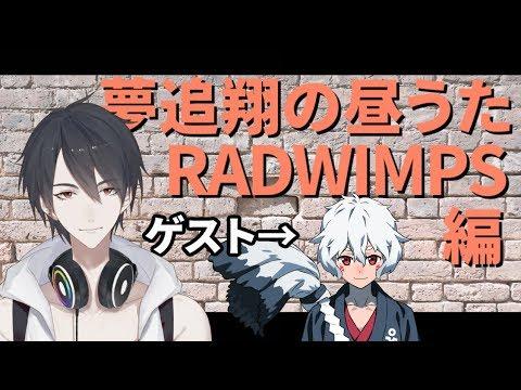 【#翔onAir】11_夢追翔の昼歌~RADWIMPS編~【にじさんじプロジェクト】
