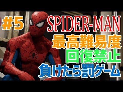 【スパイダーマン】負けたら即罰ゲーム!最高難易度でスパイダーマン【にじさんじSEEDs】