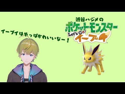 【ポケモン】最新作のポケモンを発売日に早速play!【レッツゴー】