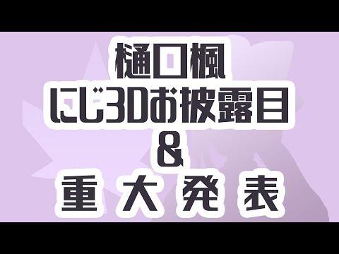 樋口楓のにじ3Dお披露目&重大発表!!