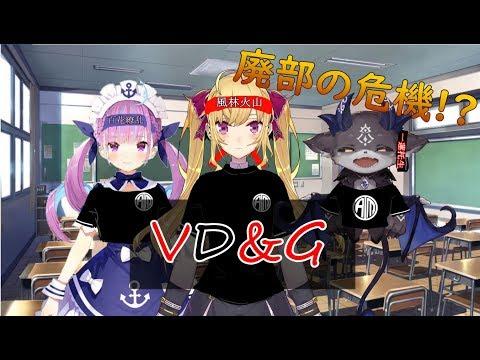 LOL部】VD&G練習風景【大会まであと4日!】