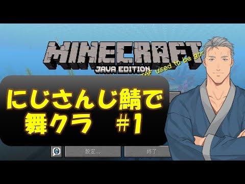 【Minecraft】にじさんじ鯖でマイクラ #1【にじさんじSEEDs】