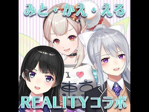 【みかえる】 REALITYコラボ 〜MapleDancerの振り付けがきまる!?〜