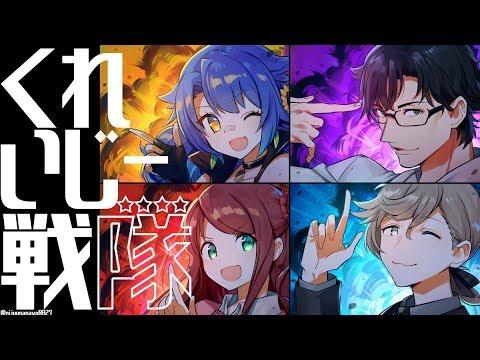 【#クレイジー戦隊】ぱぶじーせんたい~!【PUBG】
