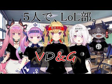 【私達、】VD&G大会!!!【5人でLOL部】