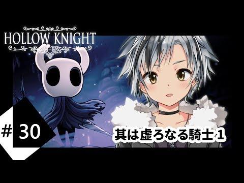 【Hollow Knight#1】其は虚ろなる騎士【鈴木勝/にじさんじ】