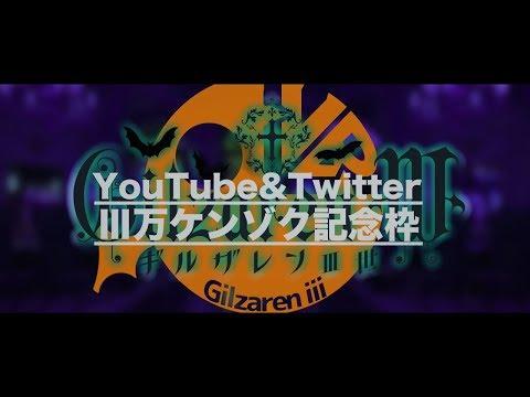 Twitter & YouTube 登録ケンゾク30000人記念LIVE