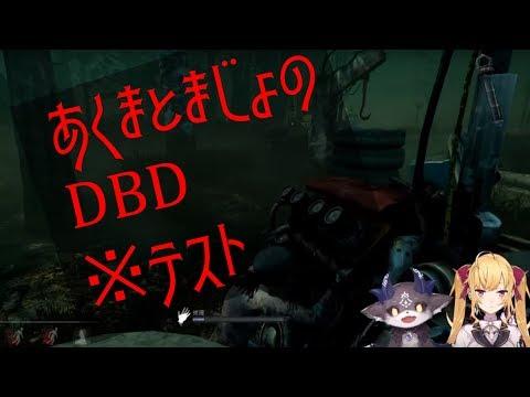 【でびリオン】悪魔と魔女のDBD