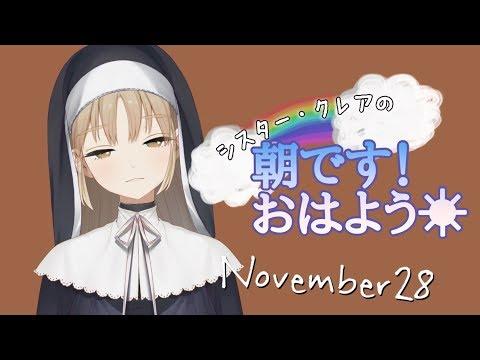 11月28日シスタークレアの朝です!おはよう まいにち動画