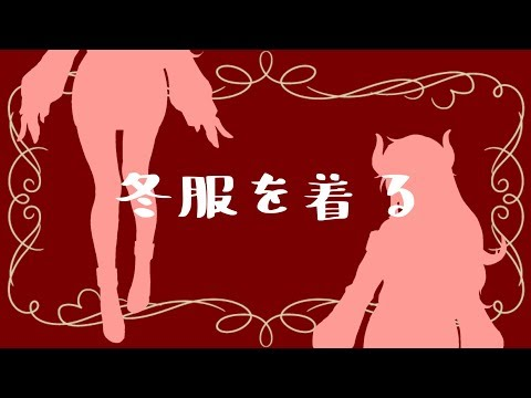 冬服を着る、ファイアードレイク【にじさんじSEEDs】