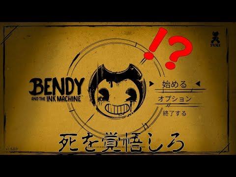 Bendy and the ink machineをプレイするvtuber