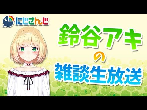 【LIVE】雑談をしようしよう22【鈴谷アキ】