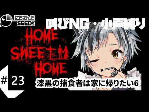 【Home Sweet Home#6】漆黒の捕食者は家に帰りたい【鈴木勝/にじさんじ】