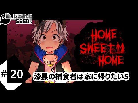 【Home Sweet Home#5】漆黒の捕食者は家に帰りたい【鈴木勝/にじさんじ】