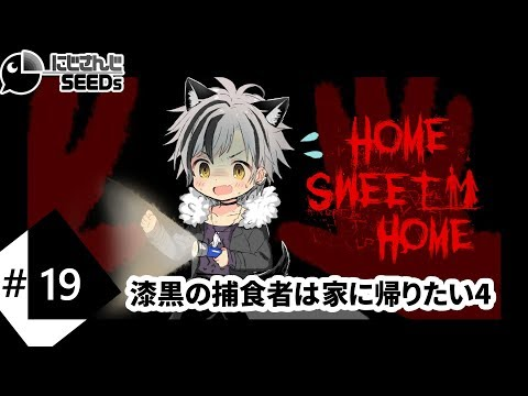【Home Sweet Home#4】漆黒の捕食者は家に帰りたい【鈴木勝/にじさんじ】