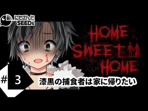 【Home Sweet Home#1カット版】漆黒の捕食者は家に帰りたい【鈴木勝/にじさんじ】