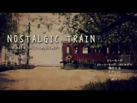 【NOSTALGIC TRAIN】日本の夏の田舎を歩き回る(負荷テスト+だらだら雑談)